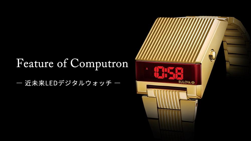 コンピュートロン