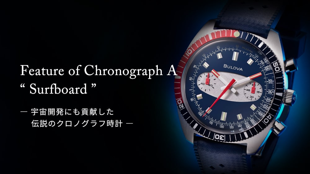 """クロノグラフ A """"サーフボード"""""""